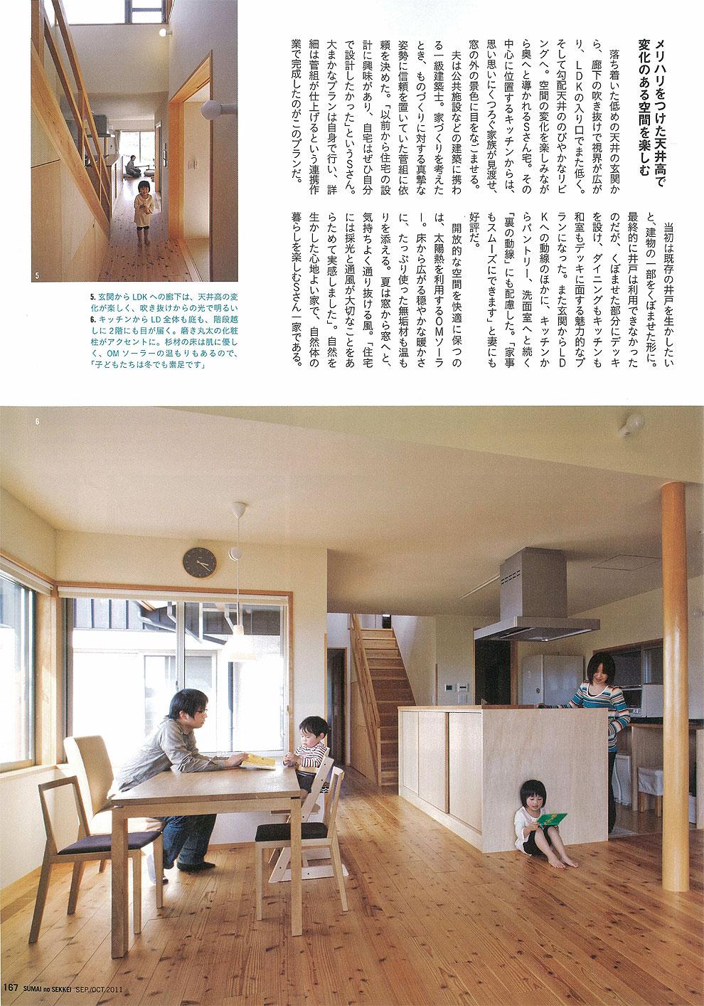 住まいの設計 SEP./OCT.2011_e0066586_77201.jpg