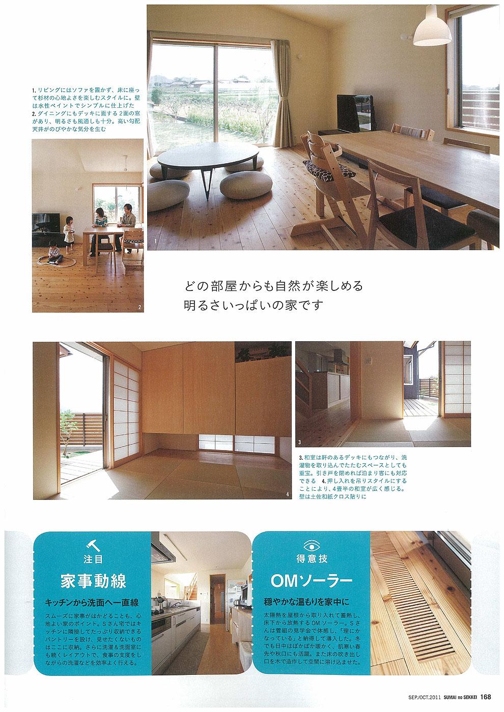 住まいの設計 SEP./OCT.2011_e0066586_772684.jpg