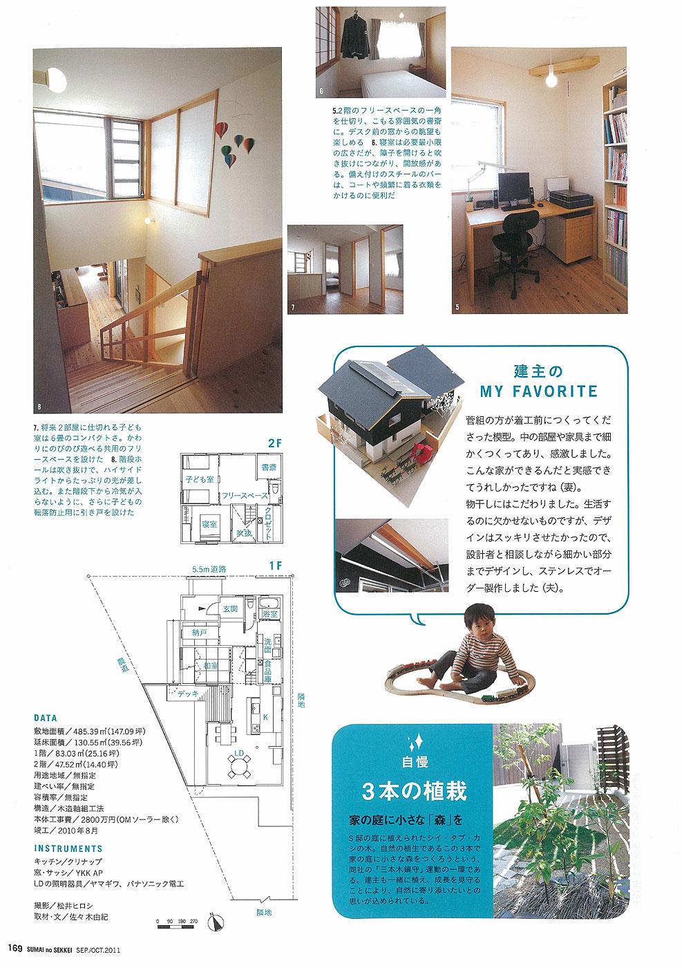 住まいの設計 SEP./OCT.2011_e0066586_773190.jpg