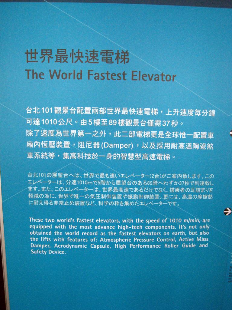 麗しの島 台湾旅行記 167 台北101その2_e0021092_12233429.jpg