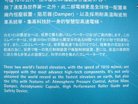 麗しの島 台湾旅行記 167 台北101その2_e0021092_12242722.jpg