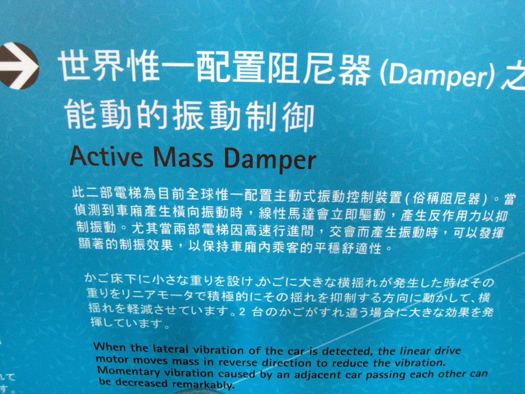 麗しの島 台湾旅行記 167 台北101その2_e0021092_12262155.jpg