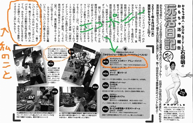 ノンスタイル石田さんの、わたし評_d0148223_1531659.jpg
