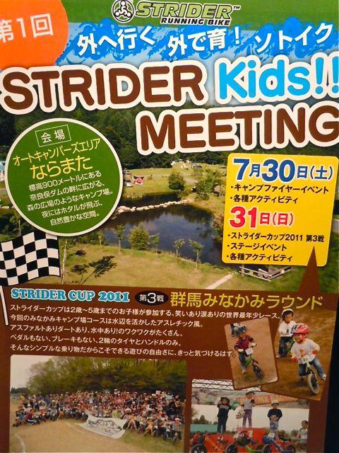 STRIDER Kids!! MEETING_b0212032_2323362.jpg