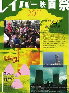 レイバー映画祭2011で幻の映画「世界は恐怖する」を上映_c0024539_20331650.jpg