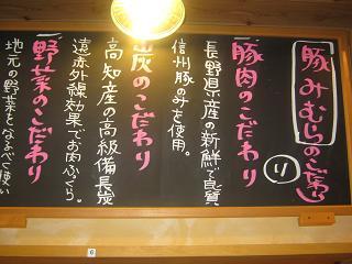 『豚みむら』@松本で一献・・・_a0139242_437914.jpg