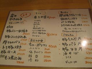 『豚みむら』@松本で一献・・・_a0139242_4404182.jpg