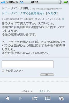 b0136045_20523381.jpg