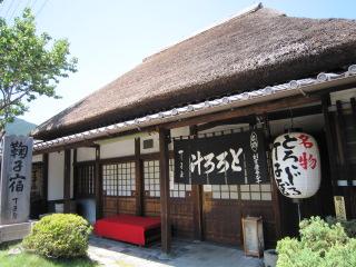 静岡市 丁子屋_b0208246_9343636.jpg