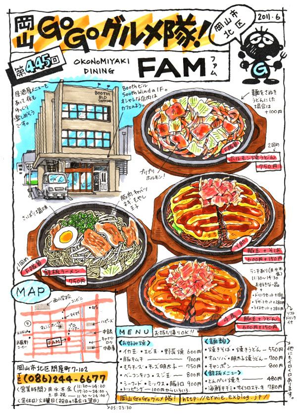 okonomiyaki daining FAM(ファム)_d0118987_17552294.jpg