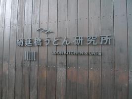 『絹延橋うどん研究所』さん_b0142989_19561718.jpg