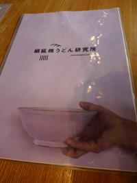 『絹延橋うどん研究所』さん_b0142989_2045125.jpg