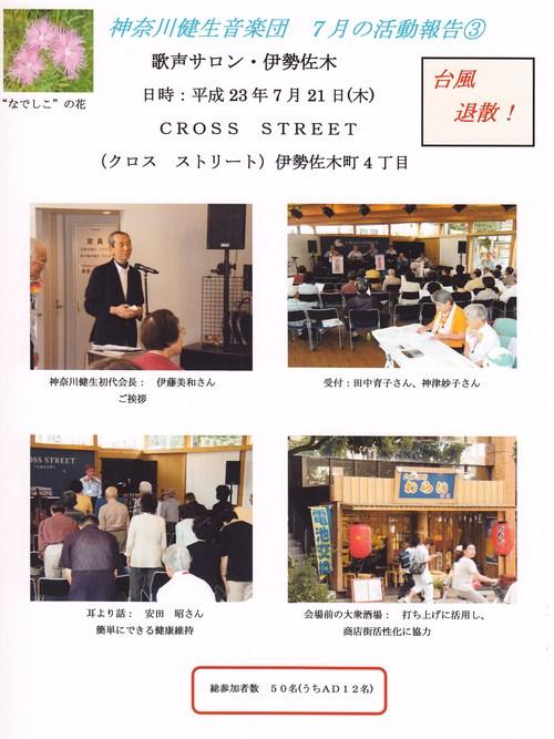 神奈川健生音楽団の7月活動報告③_e0221892_22232326.jpg