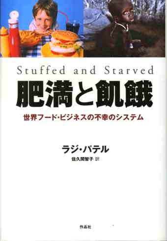 『肥満と飢餓 いびつなフードシステムを批判 』/ラジ・パテル著_b0003330_14261215.jpg