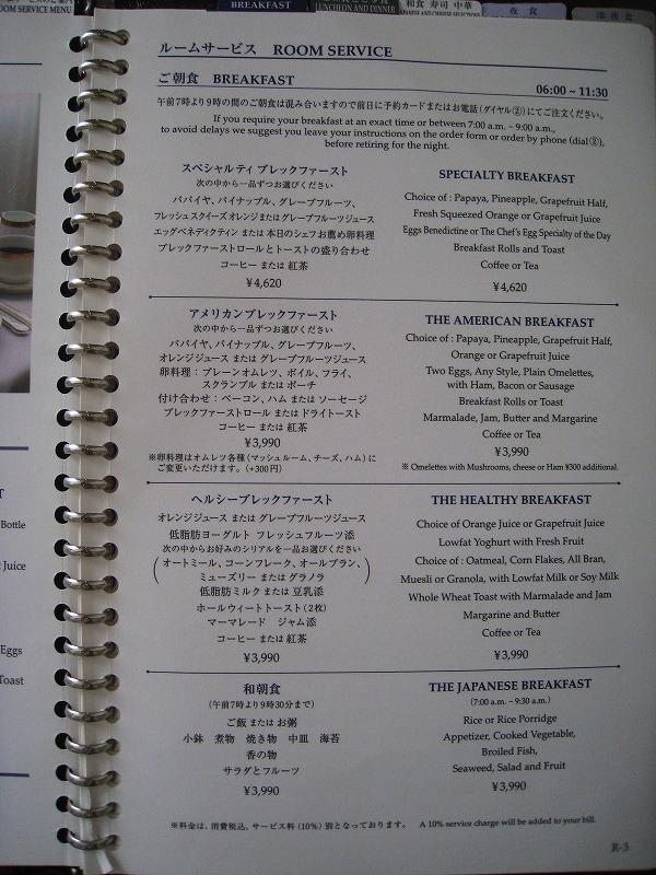 7月 帝国ホテル ルームサービスメニュー_a0055835_15511217.jpg