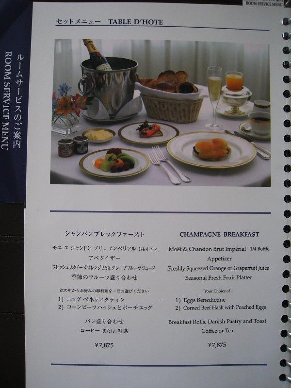 7月 帝国ホテル ルームサービスメニュー_a0055835_1551311.jpg