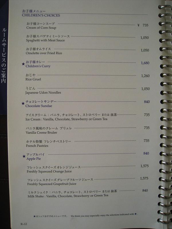 7月 帝国ホテル ルームサービスメニュー_a0055835_15515553.jpg