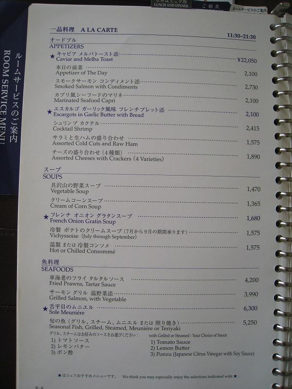 7月 帝国ホテル ルームサービスメニュー_a0055835_15524127.jpg