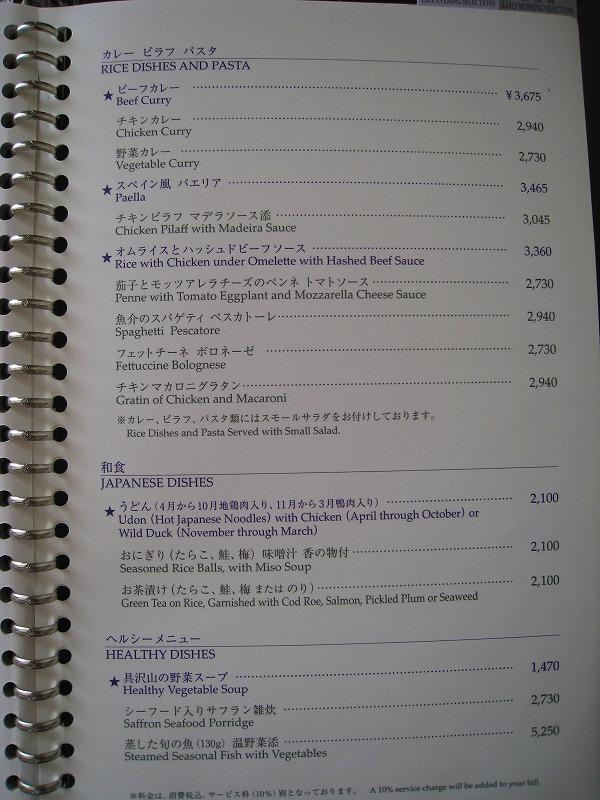 7月 帝国ホテル ルームサービスメニュー_a0055835_15535740.jpg