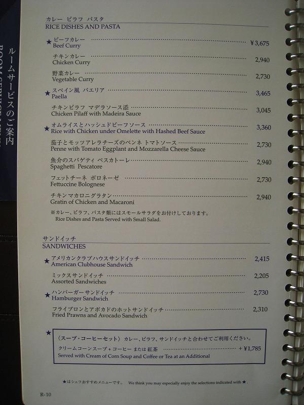 7月 帝国ホテル ルームサービスメニュー_a0055835_1553865.jpg