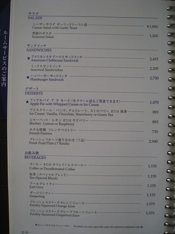 7月 帝国ホテル ルームサービスメニュー_a0055835_1554474.jpg