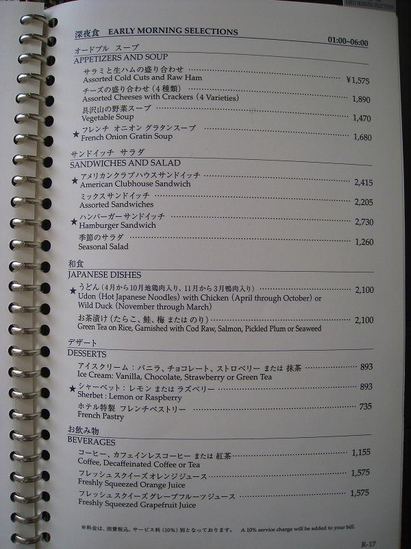 7月 帝国ホテル ルームサービスメニュー_a0055835_15545285.jpg