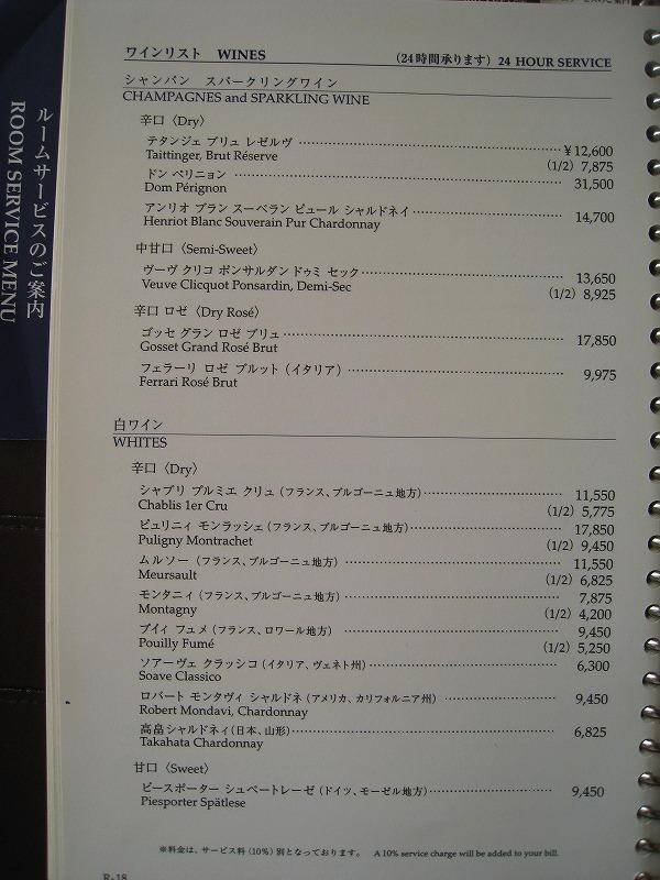 7月 帝国ホテル ルームサービスメニュー_a0055835_15552138.jpg