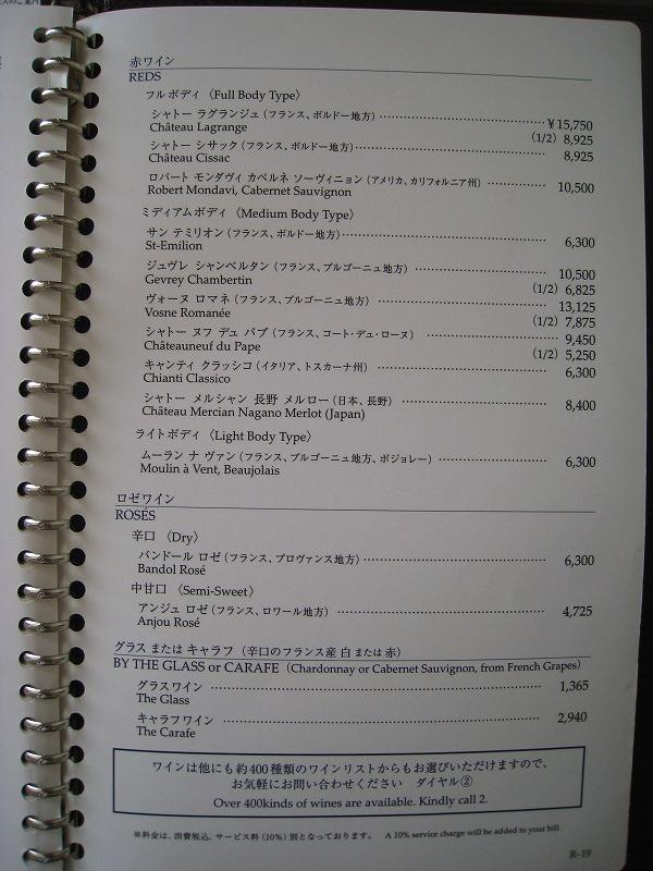 7月 帝国ホテル ルームサービスメニュー_a0055835_15552985.jpg