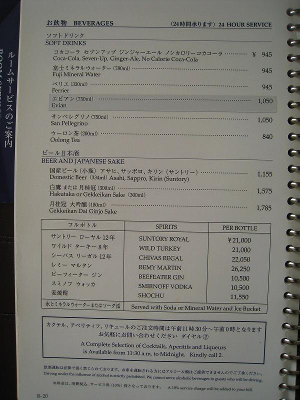 7月 帝国ホテル ルームサービスメニュー_a0055835_15554055.jpg