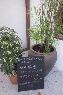 米や松倉_d0100638_16433164.jpg
