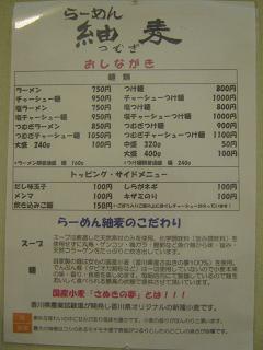 ら39/'12(初)①『紬麦(つむぎ)』@秋葉原_a0139242_661062.jpg