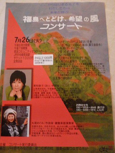 福島へとどけ、希望の風コンサート_f0019247_23134113.jpg