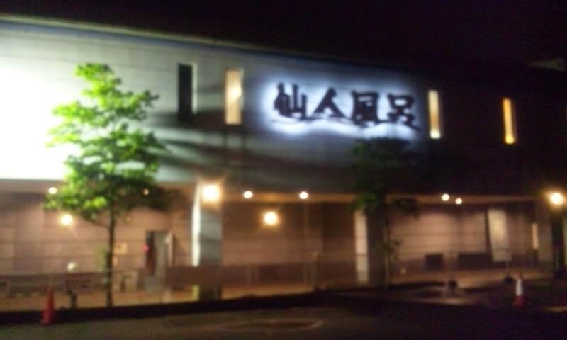 銭湯通い☆_d0193278_11334582.jpg