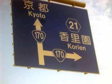 6/30大阪方面♪_d0136282_11581743.jpg