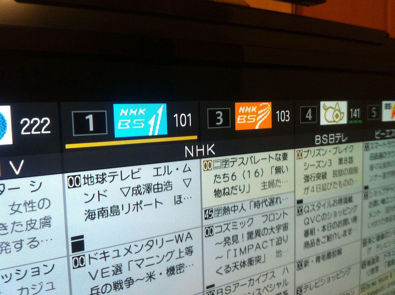 表 プレミアム 番組 nhk bs