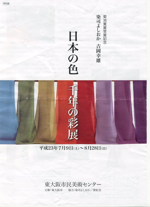 日本の色 千年の彩展 / 吉岡幸雄_d0159384_1652746.jpg