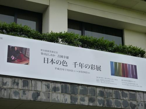 日本の色 千年の彩展 / 吉岡幸雄_d0159384_17472056.jpg