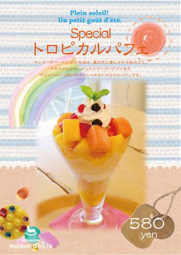 夏季限定!Specialトロピカルパフェ♪_f0134191_12251017.jpg