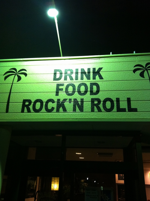 DRINK FOOD ROCK\'N ROLL_a0165898_1145436.jpg