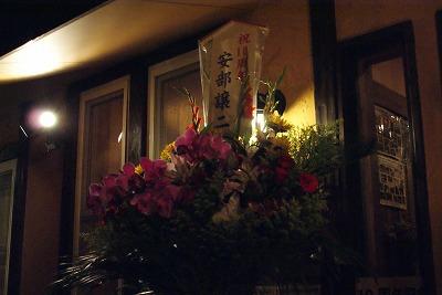 10周年記念パーティー 【Chef\'s Report】_f0111415_032292.jpg