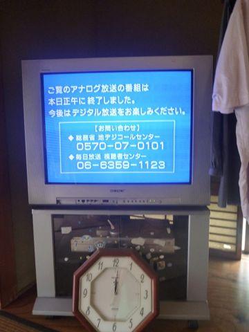 地上派アナログ放送終了!_b0054727_12154526.jpg