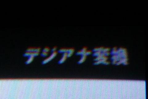d0123727_1612612.jpg