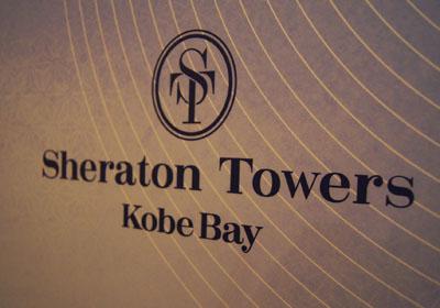 神戸ベイシェラトン ホテル&タワーズ_b0035734_16561072.jpg