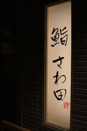 神戸ベイシェラトン ホテル&タワーズ_b0035734_1658852.jpg