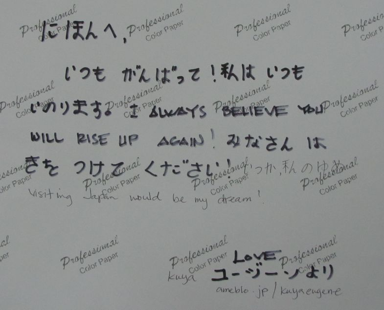 The Notebook is Missing !  応援メッセージが・・・_a0109542_13284945.jpg