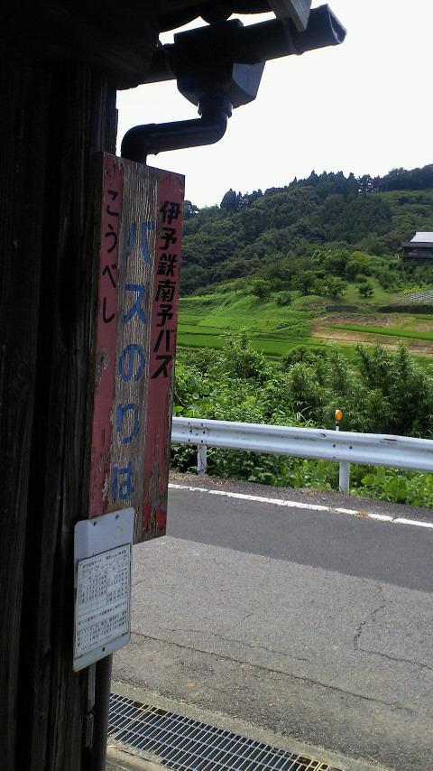 秘境バス停の旅_c0001670_17473093.jpg