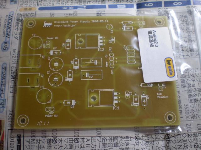電源の基板が届きました_b0204981_1343015.jpg