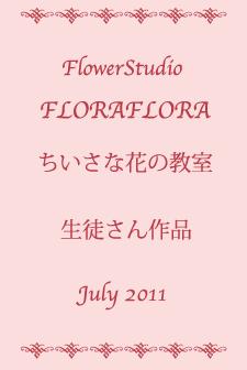 フローラフローラちいさな花の教室 7月の生徒さん作品 プリザ&生花_a0115684_13263240.jpg