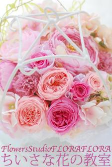 フローラフローラちいさな花の教室 7月の生徒さん作品 プリザ&生花_a0115684_13271596.jpg
