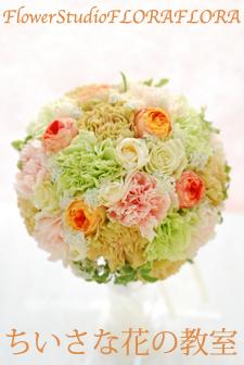 フローラフローラちいさな花の教室 7月の生徒さん作品 プリザ&生花_a0115684_13345128.jpg